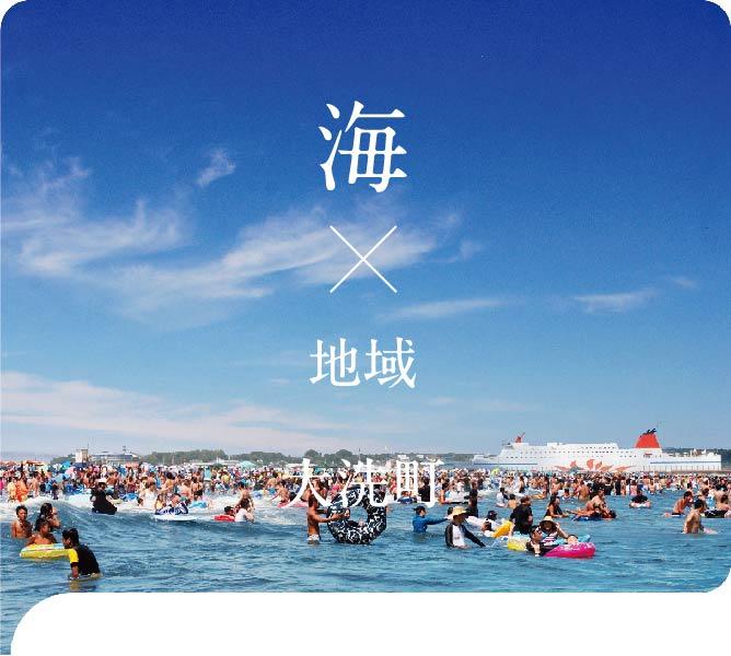 大洗観光協会 OOARAIKANKOUKYOUKAI