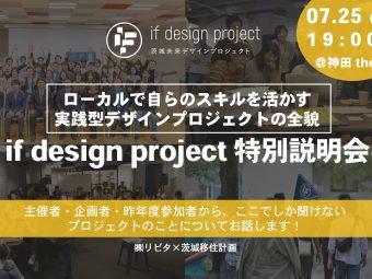 if design projectの話が直接聞ける!説明会一覧はこちら!