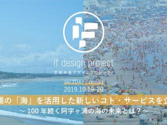 if design project 特別版 ver.2DAYs始動!参加者募集中!