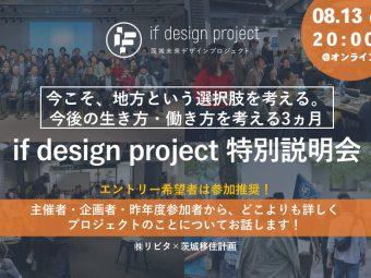 第3期募集中!8月もif design projectの話が直接聞けます!