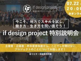 第3期募集中!まずは7月にif design projectの話を直接聞いてみよう!