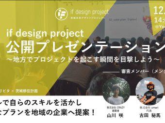 if design project公開プレゼンテーション@YouTube LIVE!!のお知らせ