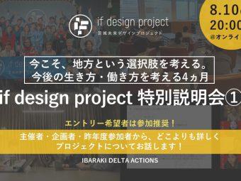 【エントリー希望者必見!】if design project特別説明会①~ディレクターズトーク~