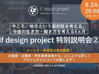 【エントリー希望者必見!】if design project特別説明会②~地域コーディネータートーク~